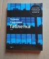 Купить книгу Герман Садулаев - Таблетка