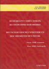 Купить книгу Арванцов, Н.М. - Немецко-русский словарь по теоретической физике