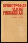 Купить книгу Макаров Н. И. - Непокоренная земля Российская.