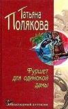 купить книгу Полякова Татьяна - Фуршет для одинокой дамы