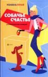 купить книгу Изабель Вульф - Собачье счастье