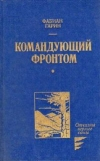 Купить книгу Гарин Ф. А. - Командующий фронтом
