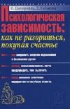 Купить книгу Инесса Ципоркина, Елена Кабанова - Психологическая зависимость: как не разориться, покупая счастье