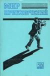 Купить книгу [автор не указан] - Мир приключений: сборник приключенческих фантастических повестей и рассказов