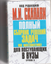 Купить книгу Сканави, М. И - Полный сборник решений для поступающих в ВУЗы. Группа А