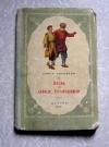 Купить книгу Чиковани С. - Песнь о Давиде Гурамишвили