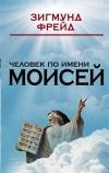 Фрейд Зигмунд - Человек по имени Моисей