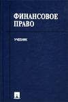 Купить книгу Грачева, Е.Ю. - Финансовое право: Учебник