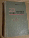 Купить книгу Микулин В. П. - 25 уроков фотографии