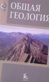 Купить книгу Короновский Н. В, - Общая геология