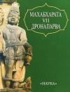 Купить книгу ред. Бололюбов, М. Н. и др. - Махабхарата. Книга седьмая. Дронапарва или книга о Дроне