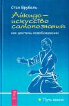 Купить книгу Стэн Врубель - Айкидо - искусство самопознания: как достичь освобождения