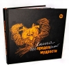 Купить книгу Бронислав Виногродский - Книга о беспредельной мудрости