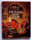 Чехов А. П. - Рассказы для детей