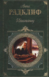 Купить книгу Анна Радклиф - Итальянец