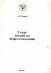 Купить книгу А. Б. Миньков - 2 курс лекций по астропсихологии