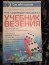 Купить книгу Гурангов В.; Долохов В. - Курс начинающего волшебника: учебник везения