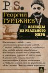 Купить книгу Георгий Гурджиев - Взгляды из реального мира