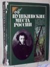 Авторский коллектив. - Пушкинские места России