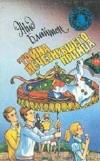 Купить книгу Энид Блайтон - Тайна исчезнувшего принца. Тайна кота из пантомимы