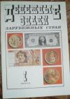 Купить книгу [автор не указан] - Денежные знаки зарубежных стран. Выпуск 1