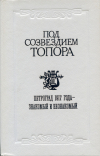купить книгу  - Под созвездием топора: Петроград 1917 года - знакомый и незнакомый