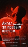 Купить книгу Лекух, Дмитрий - Ангел за правым плечом