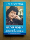 Купить книгу Бехтерева Н. П. - Магия мозга и лабиринты жизни
