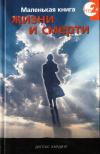 Купить книгу Дуглас Хардинг - Маленькая книга жизни и смерти