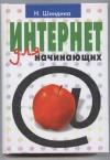 Купить книгу Н. Шиндина - Интернет для начинающих