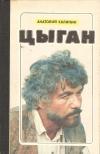 Купить книгу Анатолий Калинин - Цыган