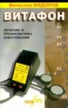 Купить книгу Федоров В. А. - Витафон. Лечение и профилактика заболеваний