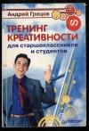 Купить книгу Грецов А. - Тренинг креативности для старшеклассников и студентовт