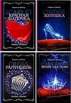 Купить книгу Мейер, Марисса - Лунные хроники: Красная Шапочка. Рапунцель. Звезды над нами. В 3 томах