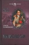 Андрей Иванов - Наполеон. Страсти по императору.