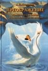 Купить книгу А. К. Моторина - Преображение (Метанойя): Практические рекомендации по самовыздоровлению без лекарств