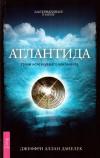 Купить книгу Джеффри Аллан Данелек - Атлантида. Уроки исчезнувшего континента