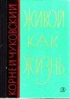 Купить книгу К. Чуковский - Живой как жизнь: о русском языке