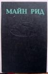 купить книгу Майн Рид - Южноафриканская трилогия. Избранное.