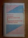 Купить книгу Гмурман В. Е. - Теория вероятностей и математическая статистика. Учебное пособие для втузов