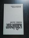Суворов В. - Аквариум