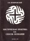 Купить книгу Л. Н. Немировский - Мистическая практика как способ познания