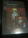 Купить книгу Рёссинг Р. - Увеличение фотоснимка