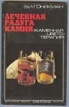 Купить книгу Гоникман Э. И. - Лечебная радуга камня. Цветотерапия. Основы лечебной моды.