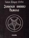 Купить книгу Антон Шандор ЛаВей - Записная книжка Дьявола