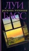 Купить книгу Луи Басс - Роскошь изгнания