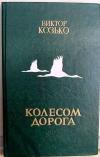 купить книгу Козько Виктор - Колесом дорога