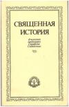 Купить книгу [автор не указан] - Священная история в пересказе протоиерея Серафима Слободского
