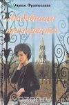 Купить книгу Энрико Франческини, Георгий Богемский - Любовница президента, или Дама с Красной прощади