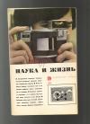 Купить книгу  - Наука и жизнь 1968 № 5,9